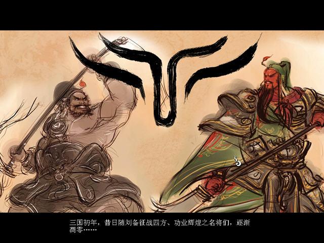 轩辕剑外传汉之云中文免安装版截图2