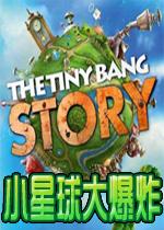 С�����ը(The Tiny Bang Story)��������Ӳ�̰�
