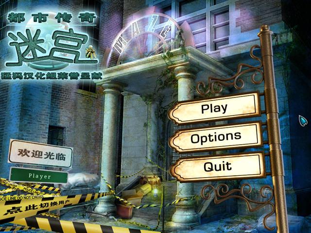都市传奇:迷宫汉化硬盘版截图3
