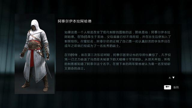 刺客信条启示录中文补丁