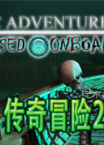 传奇冒险2:诅咒之船