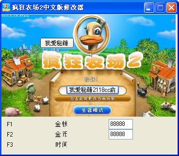 疯狂农场2中文版修改器