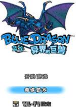 蓝龙异界的巨兽