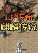 LP传奇-麒麟传说