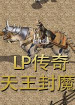 LP传奇-天王封魔