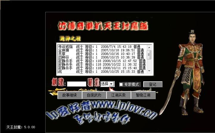 LP传奇-天王封魔单机硬盘版截图1