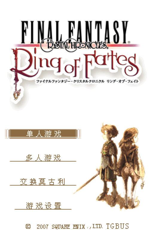最终幻想水晶编年史:命运之轮汉化硬盘版截图0
