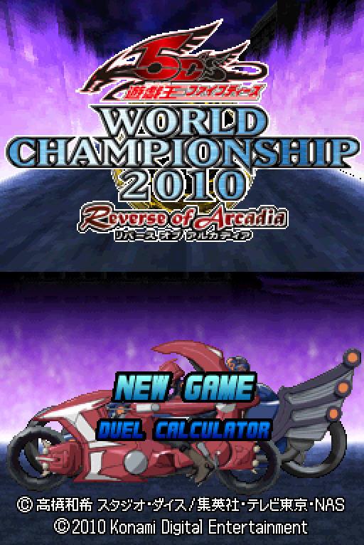 游戏王5Ds:世界冠军大会2010 复苏的阿卡迪亚卡片汉化硬盘版截图0