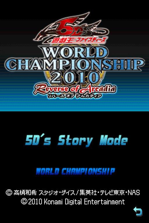 游戏王5Ds:世界冠军大会2010 复苏的阿卡迪亚卡片汉化硬盘版截图2