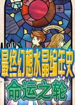 最终幻想水晶编年史:命运之轮