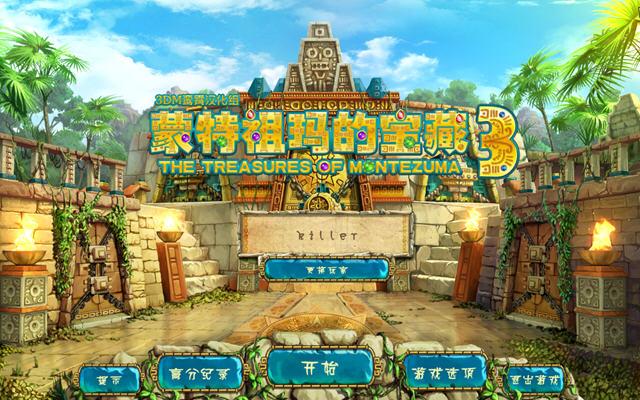 蒙特祖玛的宝藏3中文完整版截图0
