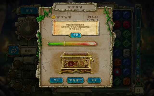蒙特祖玛的宝藏3中文完整版截图3
