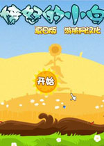 ��怒的小�B:季�版(Angry Birds Seasons)v2.0 完整硬�P版