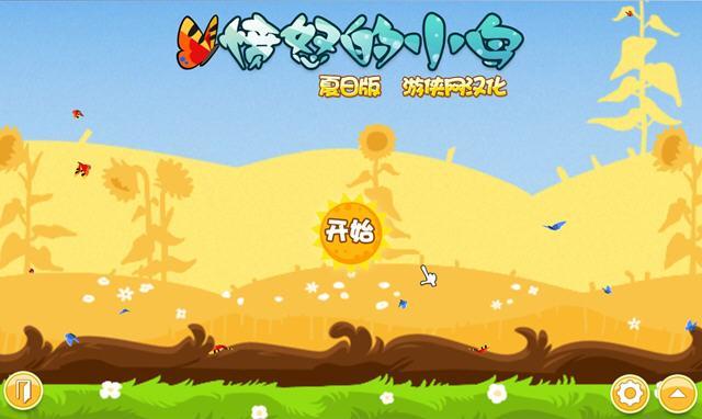 愤怒的小鸟:季节版(Angry Birds Seasons)v2.0 完整硬盘版截图2