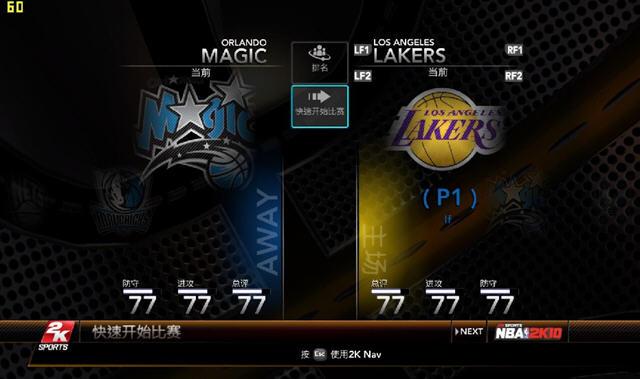 NBA 2K10截图2