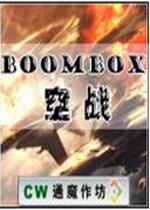 BOOMbox空战V1.8