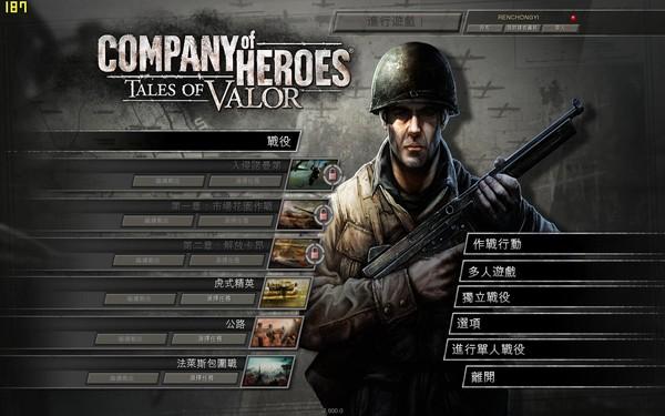 英雄连:勇气传说(Company of Heroes: Tales of Valor)硬盘版截图0