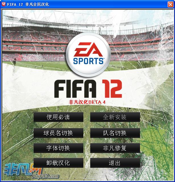 FIFA 12汉化补丁 非凡网全民汉化BETA 4