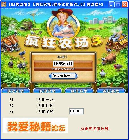 疯狂农场3中文汉化版修改器+3