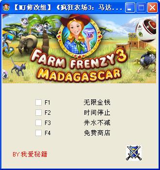 疯狂农场3马达加斯加修改器+4