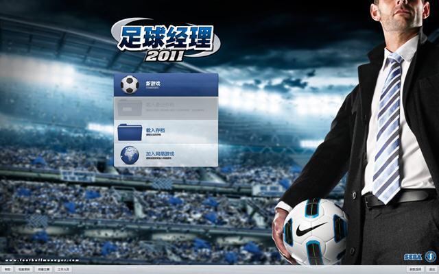 足球经理2012汉化完整版截图0