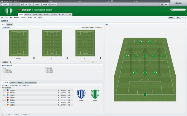 足球经理2012汉化完整版截图1