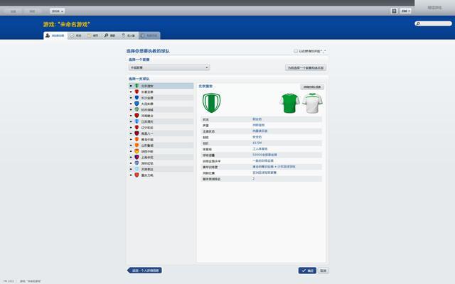足球经理2012汉化完整版截图2