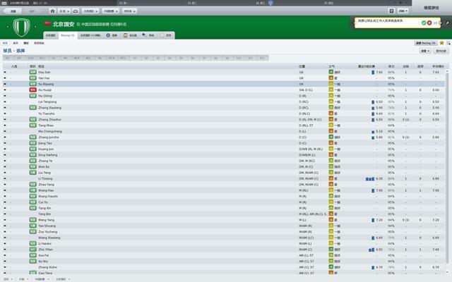 足球经理2012汉化完整版截图3