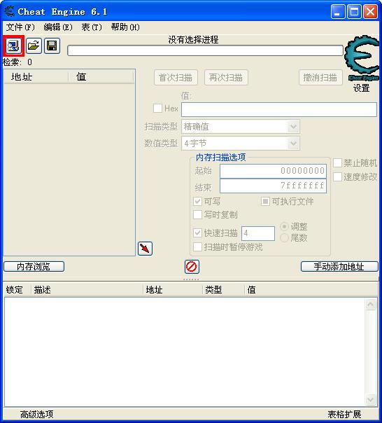 CE修改器6.1
