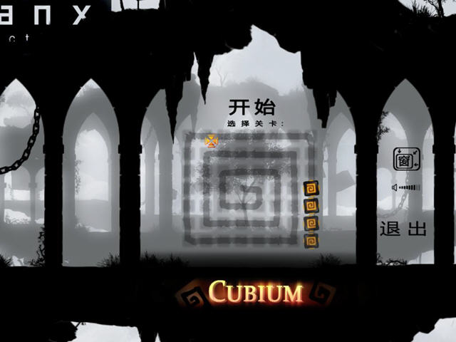 立方体(Cubium)完美硬盘版截图1