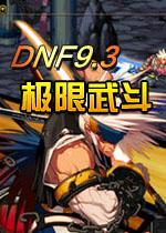 DNF地下城与勇士单机版9.3:极限武斗