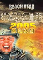 抢滩登陆2005