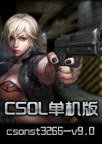 csol单机版 csonst3266-v9.0版