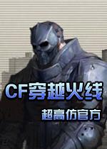 CF穿越火线单机版(超高仿官方)