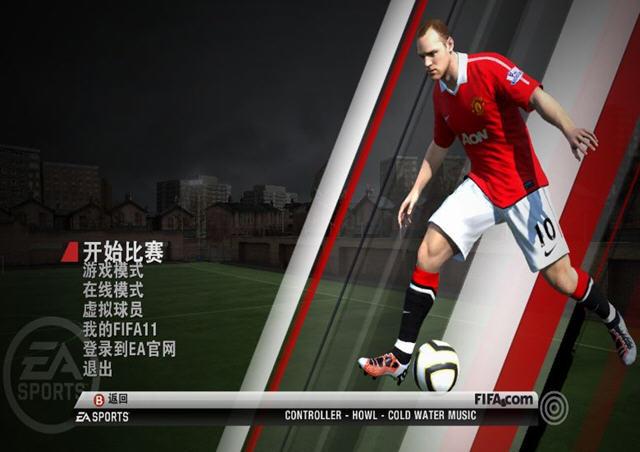 FIFA世界足球11截图1
