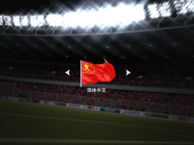 FIFA 12中文免安装硬盘版截图2