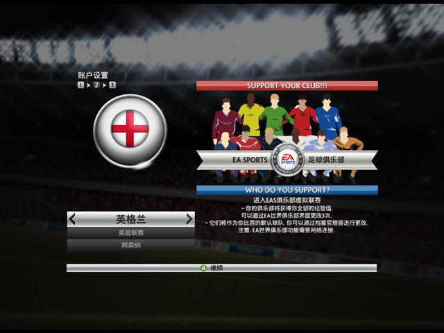 FIFA 12中文免安装硬盘版截图1