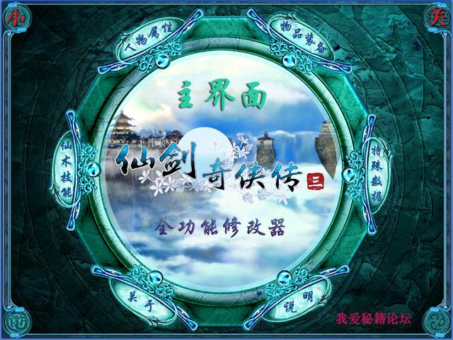 仙剑奇侠传3全功能修改器