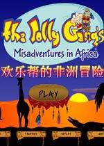 欢乐帮的非洲冒险