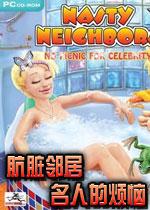 肮脏邻居:名人的烦恼