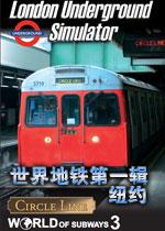 世界地铁第一辑:纽约