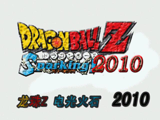 龙珠Z电光火石( DRAGONBALL Z MUGEN SPARKING 2010)中文硬盘版截图0