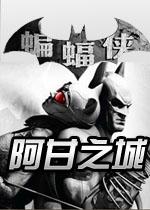 蝙蝠�b:阿甘之城