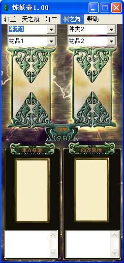 轩辕剑系列炼妖器