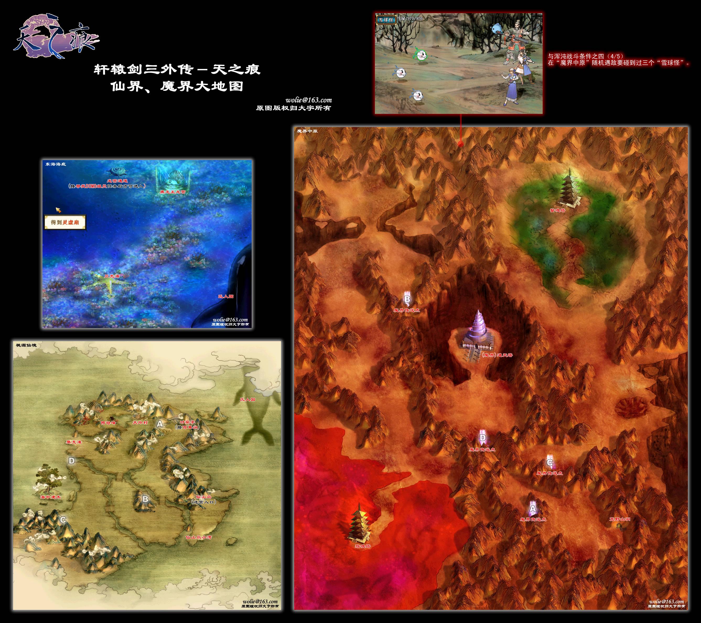 轩辕剑之天之痕地图_乐游网