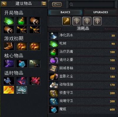《DOTA2》汉化完毕 游戏内物品已经中文显示