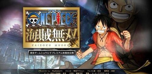 《海贼王无双》发售日期公布 3月1日发售