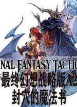 最终幻想战略版A2:封穴的魔法