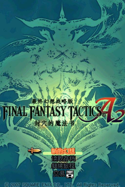 最终幻想战略版A2:封穴的魔法汉化硬盘版截图0