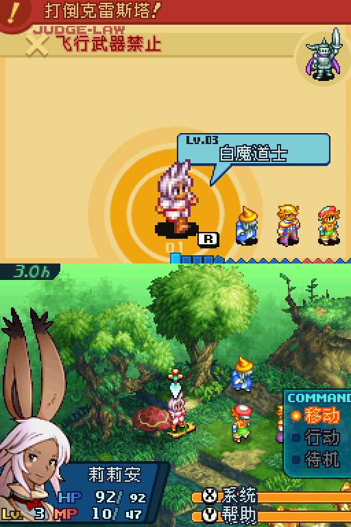 最终幻想战略版A2:封穴的魔法汉化硬盘版截图3